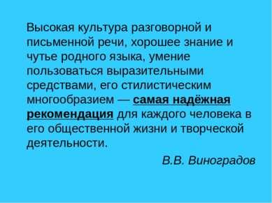 Высокая культура разговорной и письменной речи, хорошее знание и чутье родног...