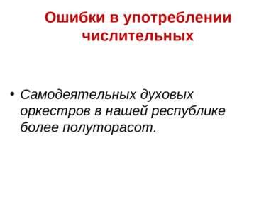 Ошибки в употреблении числительных Самодеятельных духовых оркестров в нашей р...
