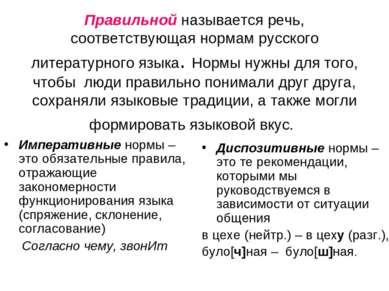 Правильной называется речь, соответствующая нормам русского литературного язы...