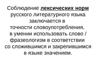 Соблюдение лексических норм русского литературного языка заключается в точнос...