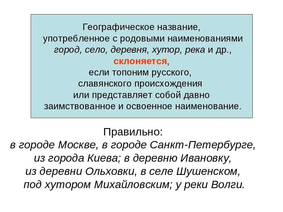Правильно: в городе Москве, в городе Санкт-Петербурге, из города Киева; в де...