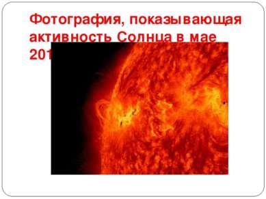 Фотография, показывающая активность Солнца в мае 2013 г.