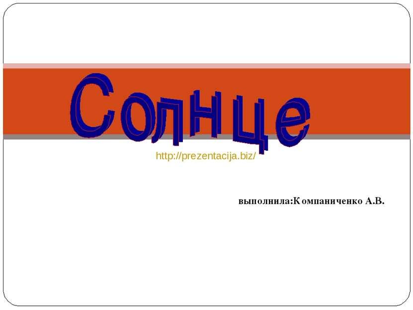 выполнила:Компаниченко А.В. http://prezentacija.biz/