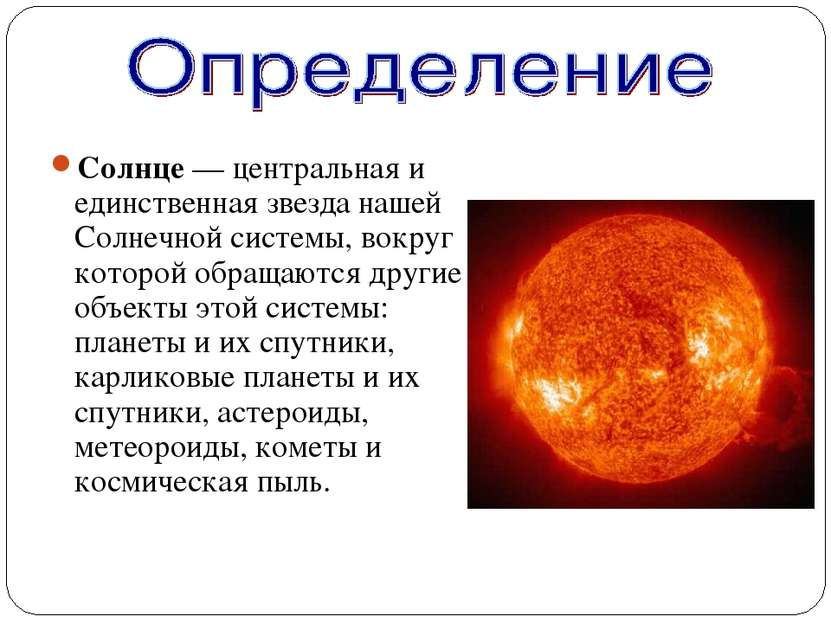 Солнце— центральная и единственная звезда нашей Солнечной системы, вокруг ко...