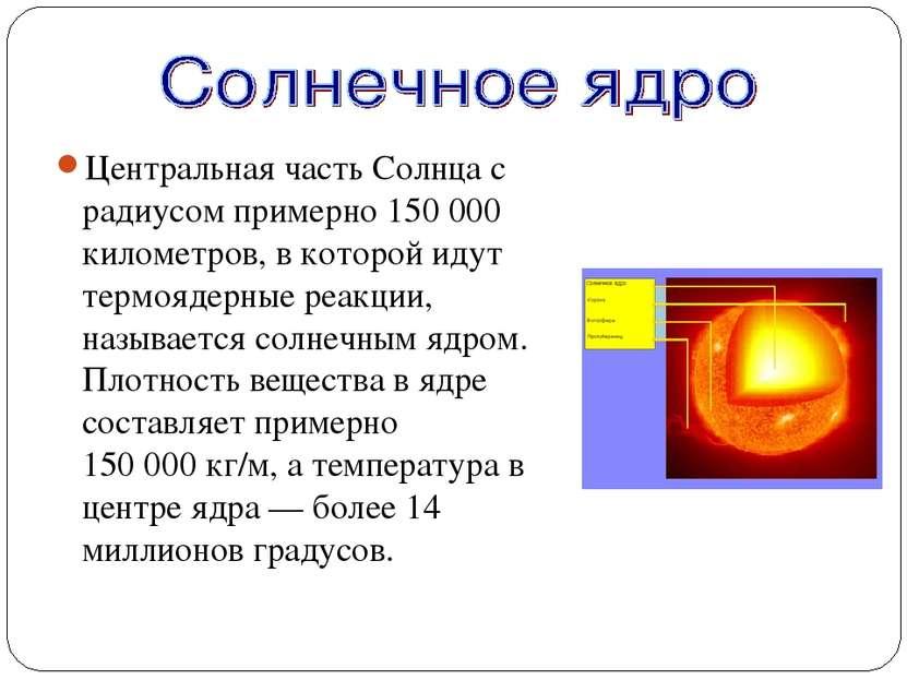 Центральная часть Солнца с радиусом примерно 150000 километров, в которой ид...