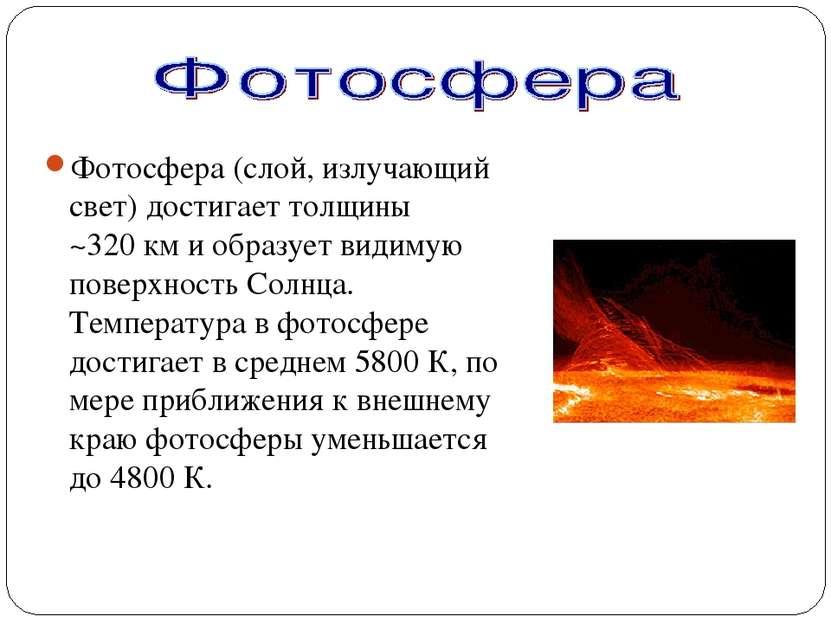 Фотосфера (слой, излучающий свет) достигает толщины ~320км и образует видиму...