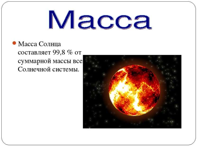 Масса Солнца составляет 99,8% от суммарной массы всей Солнечной системы.