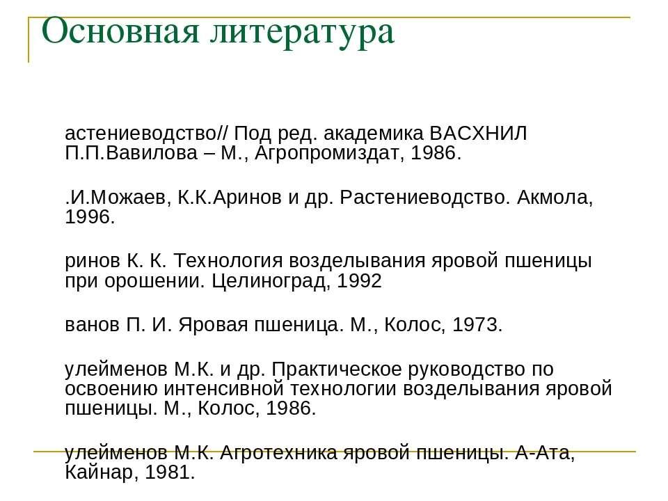 Основная литература Растениеводство// Под ред. академика ВАСХНИЛ П.П.Вавилова...