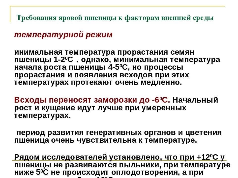 Требования яровой пшеницы к факторам внешней среды температурной режим Минима...