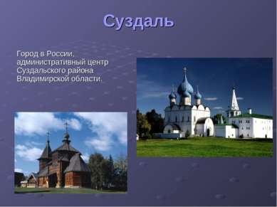 Суздаль Город в России, административный центр Суздальского района Владимирск...