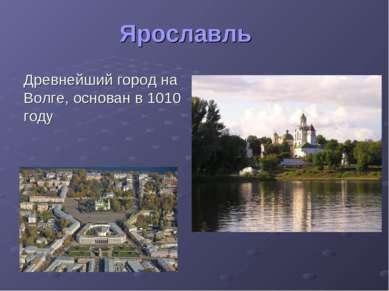 Ярославль Древнейший город на Волге, основан в 1010 году