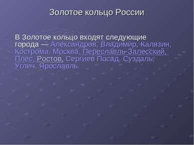 В Золотое кольцо входят следующие города— Александров, Владимир, Калязин, Ко...