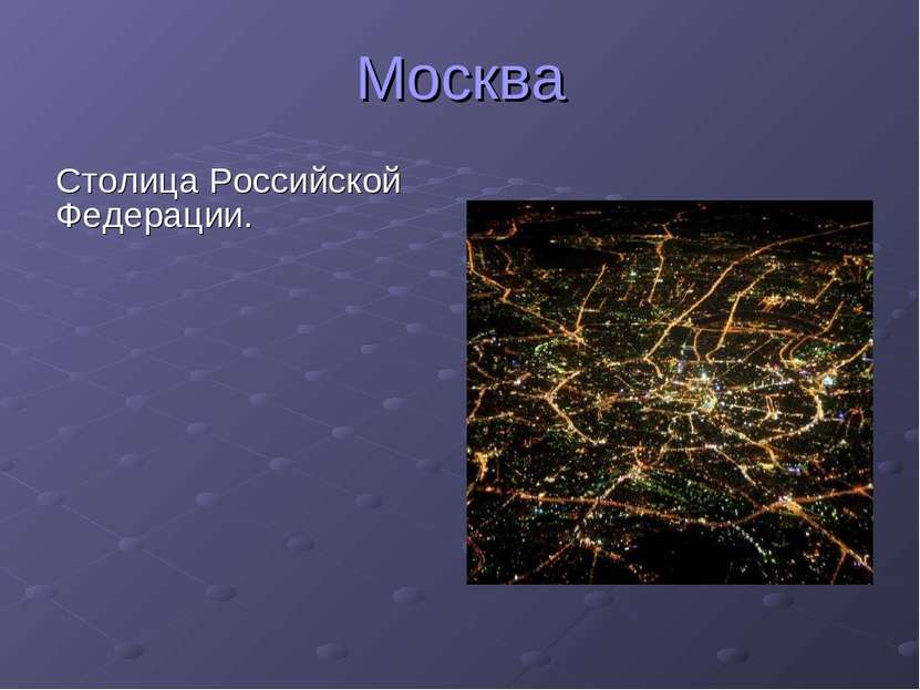 Москва Столица Российской Федерации.