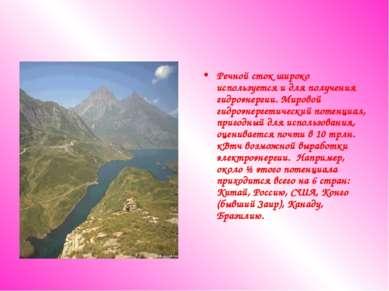 Речной сток широко используется и для получения гидроэнергии. Мировой гидроэн...