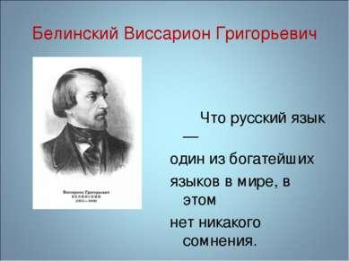 Белинский Виссарион Григорьевич Что русский язык — один из богатейших языков ...