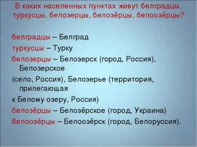 В каких населенных пунктах живут белградцы, туркусцы, белозерцы, белозёрцы, б...
