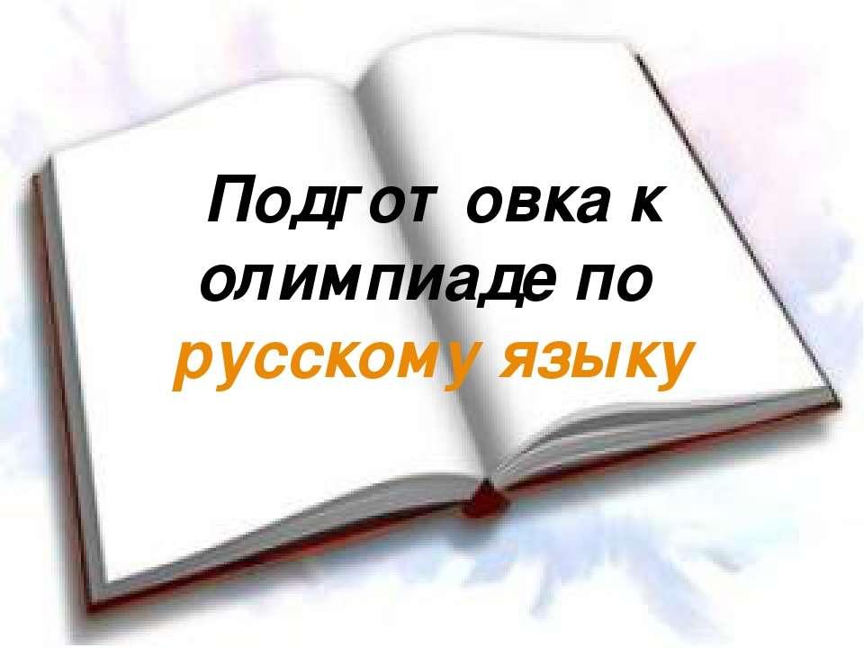 Подготовка к олимпиаде по русскому языку