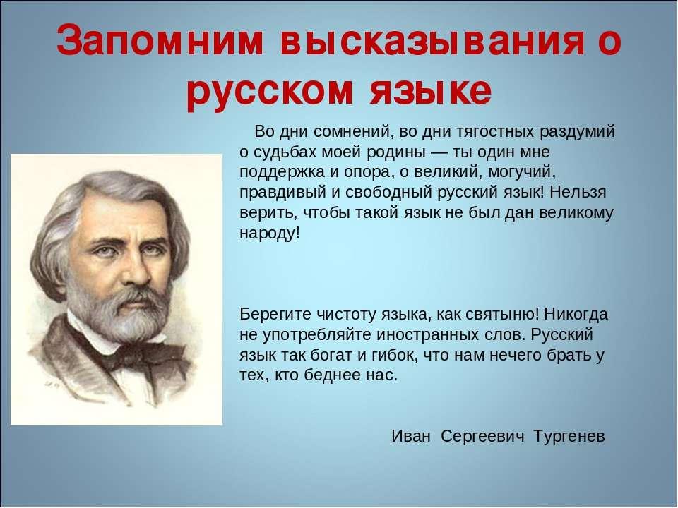 Третий период интенсивного развития русского языка - октябрьская
