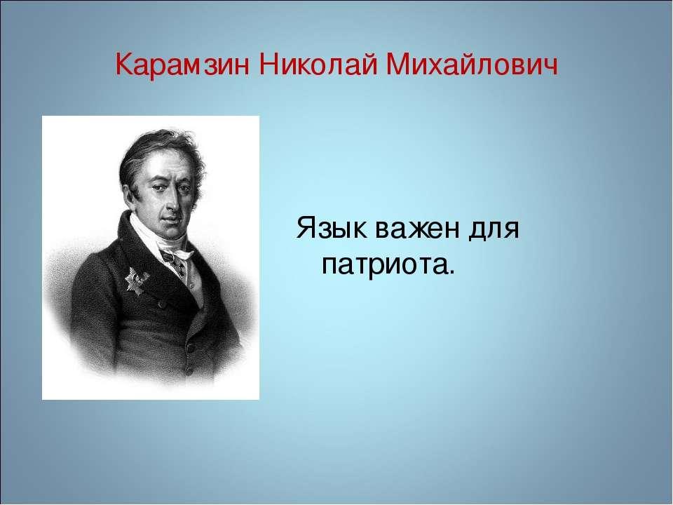 Карамзин Николай Михайлович Язык важен для патриота.