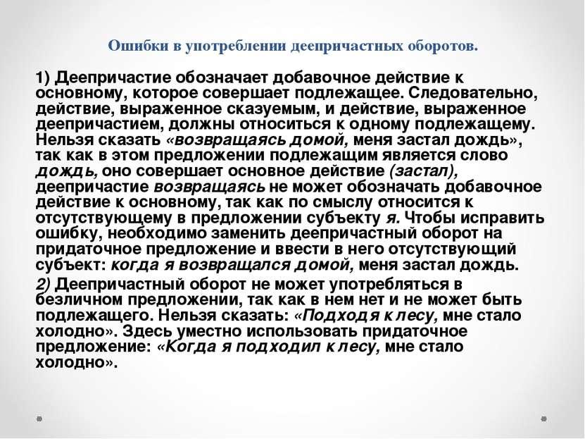 Ошибки в употреблении деепричастных оборотов. 1) Деепричастие обозначает доба...