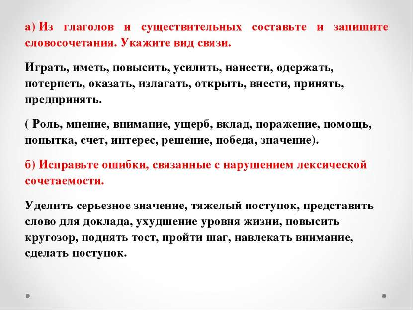 а)Из глаголов и существительных составьте и запишите словосочетания. Укажите...