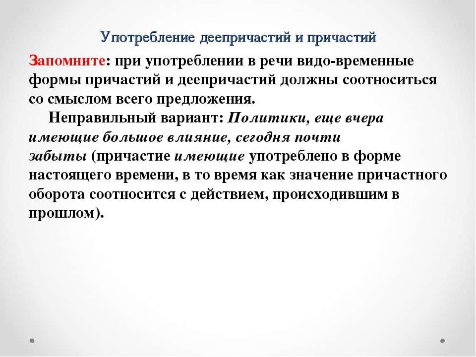 Употребление деепричастий и причастий Запомните:при употреблении в речи видо...