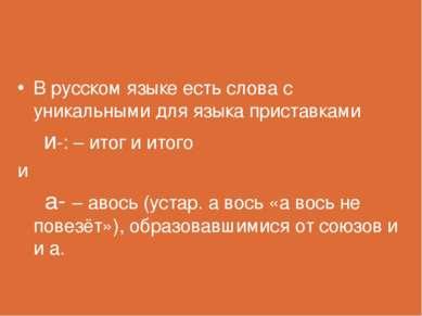 В русском языке есть слова с уникальными для языка приставками и-: – итог и и...