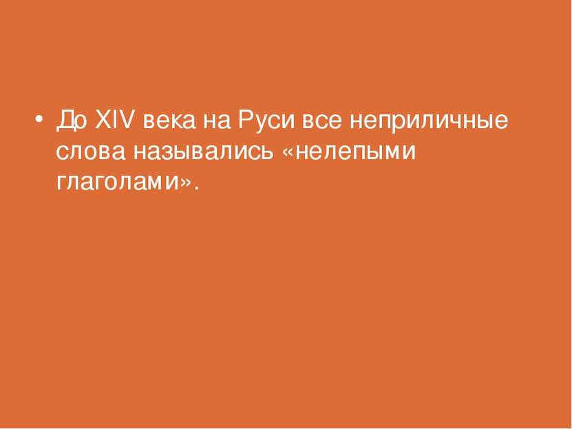 До XIV века на Руси все неприличные слова назывались «нелепыми глаголами».
