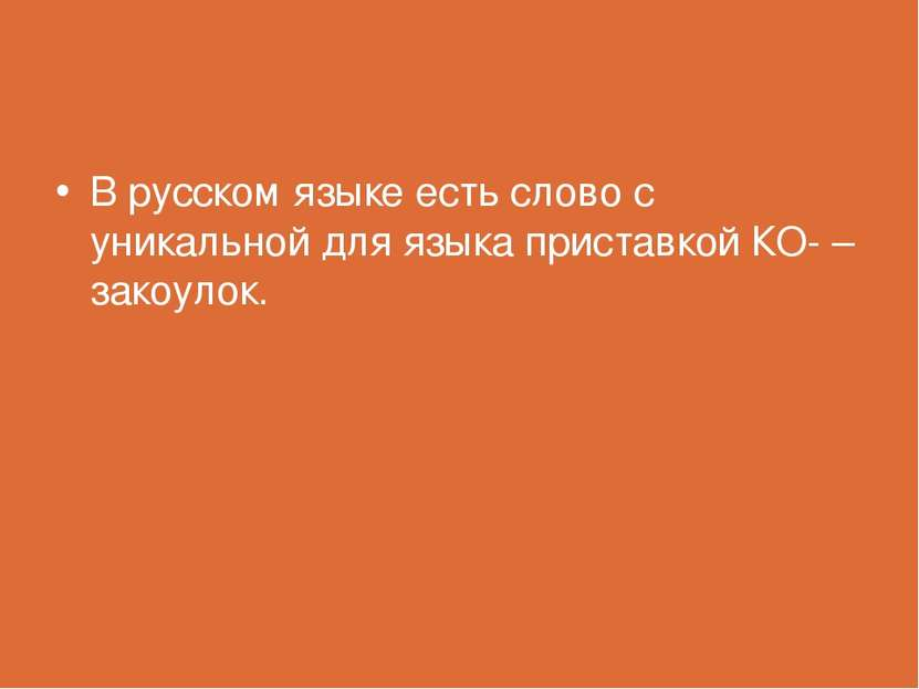 В русском языке есть слово с уникальной для языка приставкой КО- – закоулок.