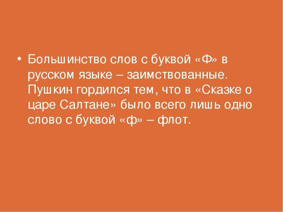 Большинство слов с буквой «Ф» в русском языке – заимствованные. Пушкин гордил...