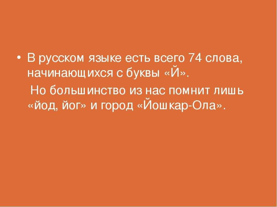 В русском языке есть всего 74 слова, начинающихся с буквы «Й». Но большинство...