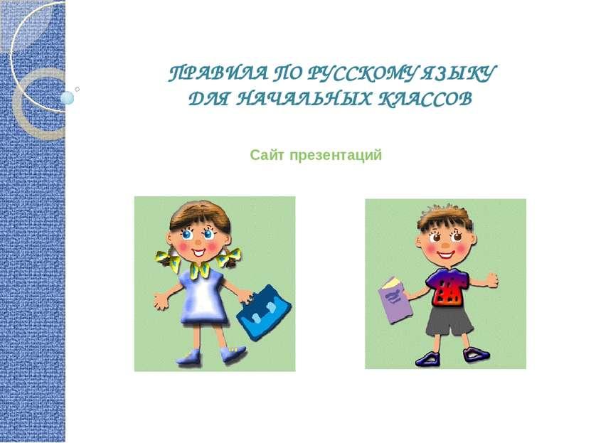 ПРАВИЛА ПО РУССКОМУ ЯЗЫКУ ДЛЯ НАЧАЛЬНЫХ КЛАССОВ Сайт презентаций