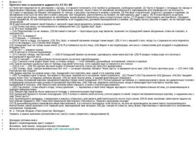Вопрос A2 Прочтите текст и выполните задания A1–A7; B1–B9 (1) Чувствуя недохв...