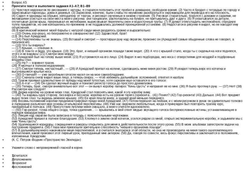 Вопрос A5 Прочтите текст и выполните задания A1–A7; B1–B9 (1) Чувствуя недохв...