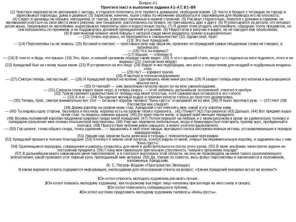 Вопрос A1 Прочтите текст и выполните задания A1–A7; B1–B9 (1) Чувствуя недохв...