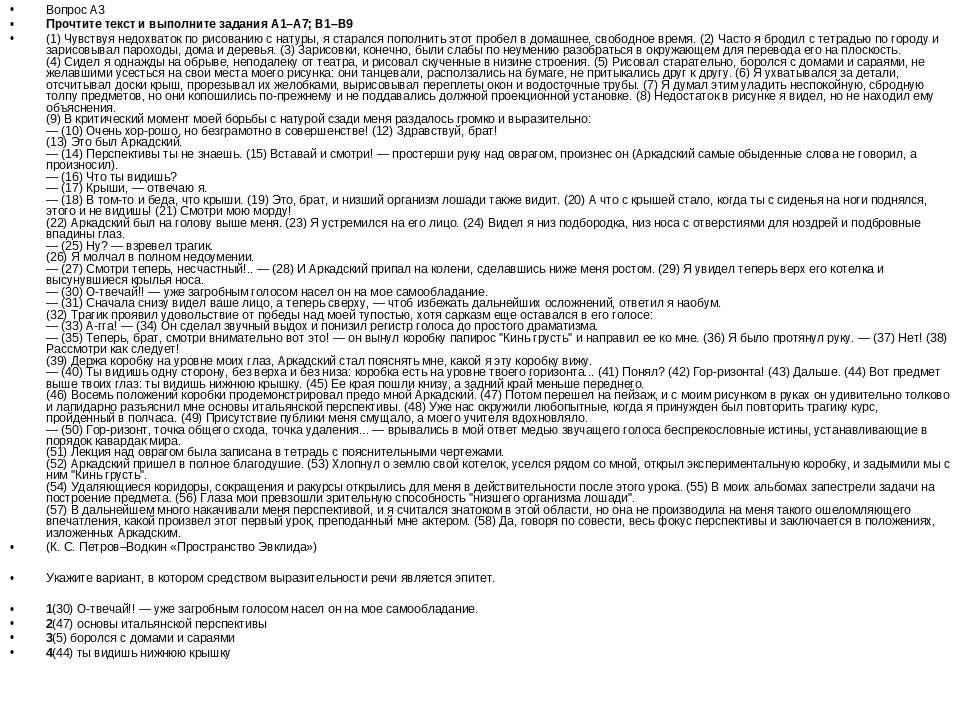 Вопрос A3 Прочтите текст и выполните задания A1–A7; B1–B9 (1) Чувствуя недохв...