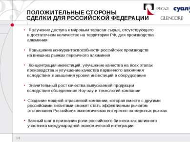 * ПОЛОЖИТЕЛЬНЫЕ СТОРОНЫ СДЕЛКИ ДЛЯ РОССИЙСКОЙ ФЕДЕРАЦИИ Получение доступа к м...