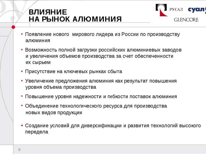 * ВЛИЯНИЕ НА РЫНОК АЛЮМИНИЯ Появление нового мирового лидера из России по про...