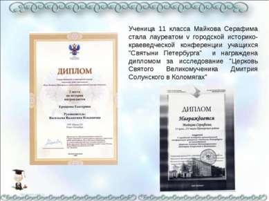 Ученица 11 класса Майкова Серафима стала лауреатом v городской историко-краев...