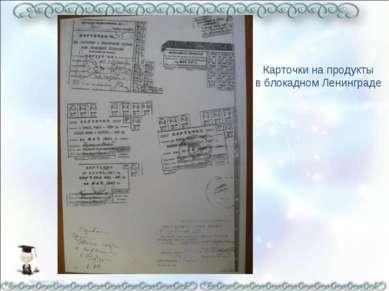 Карточки на продукты в блокадном Ленинграде