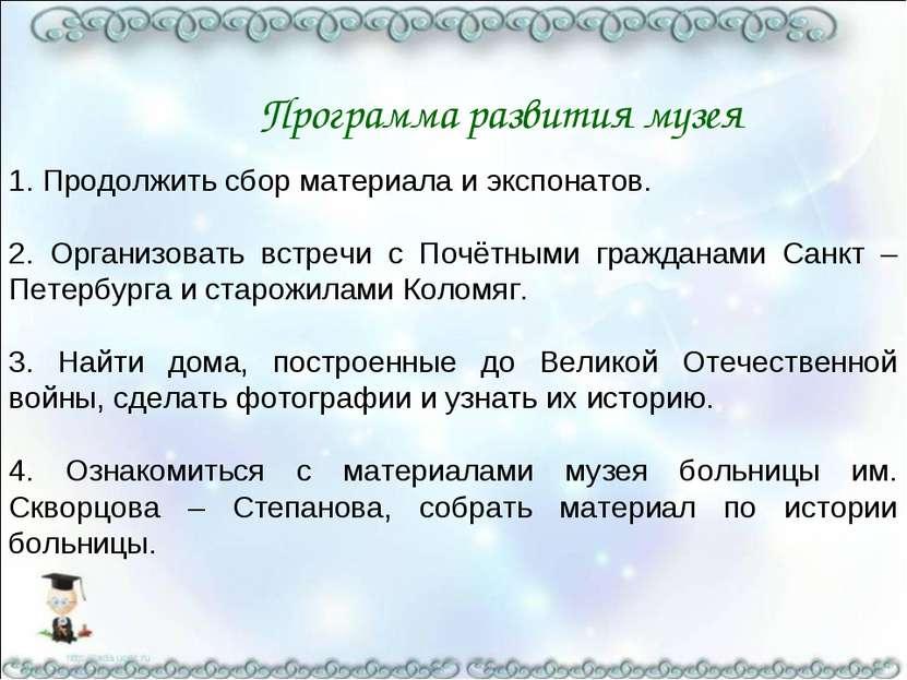 Программа развития музея 1. Продолжить сбор материала и экспонатов. 2. Органи...
