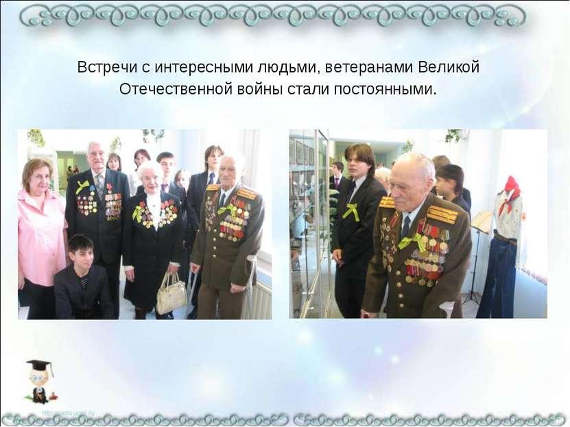 Встречи с интересными людьми, ветеранами Великой Отечественной войны стали по...
