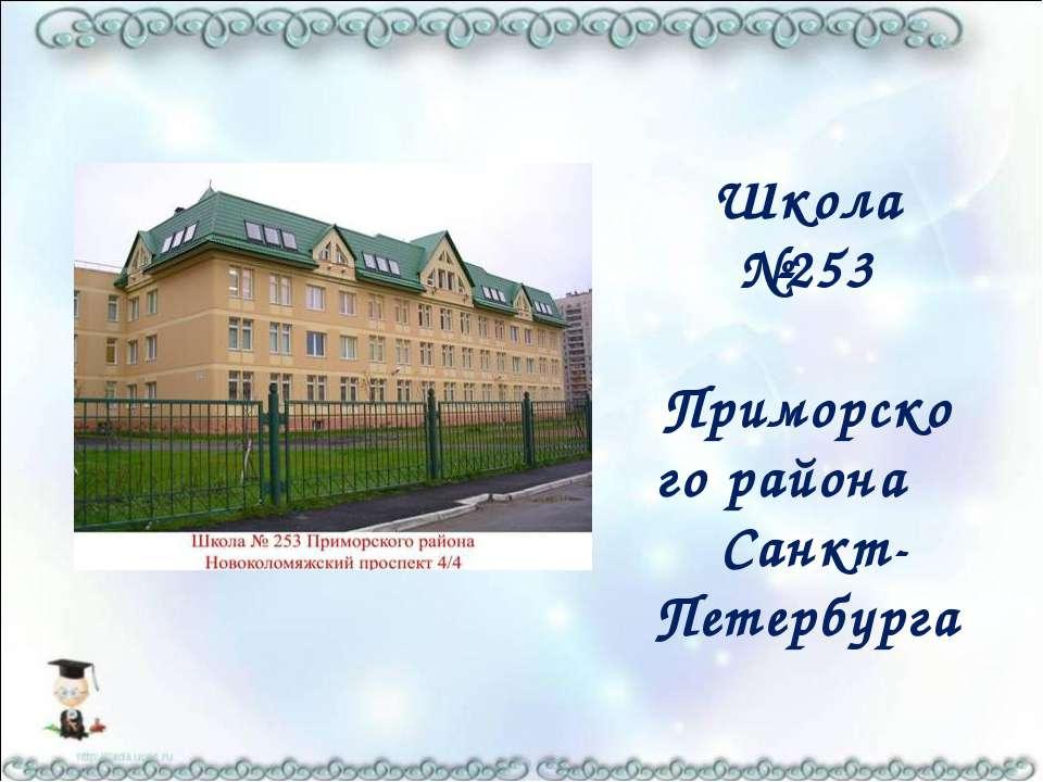 Школа №253 Приморского района Санкт-Петербурга