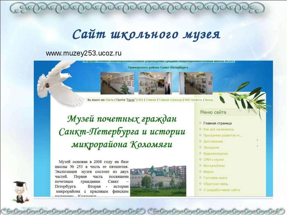 Сайт школьного музея www.muzey253.ucoz.ru