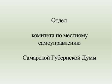 Отдел комитета по местному самоуправлению Самарской Губернской Думы