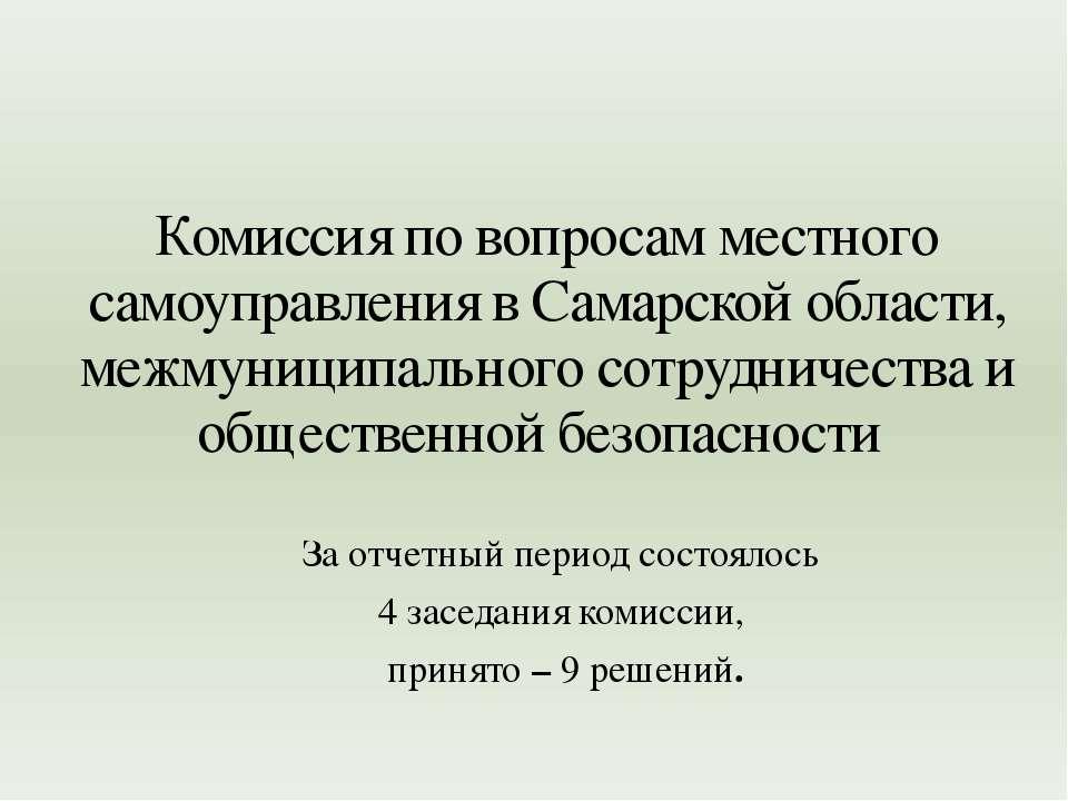 За отчетный период состоялось 4 заседания комиссии, принято – 9 решений. Коми...