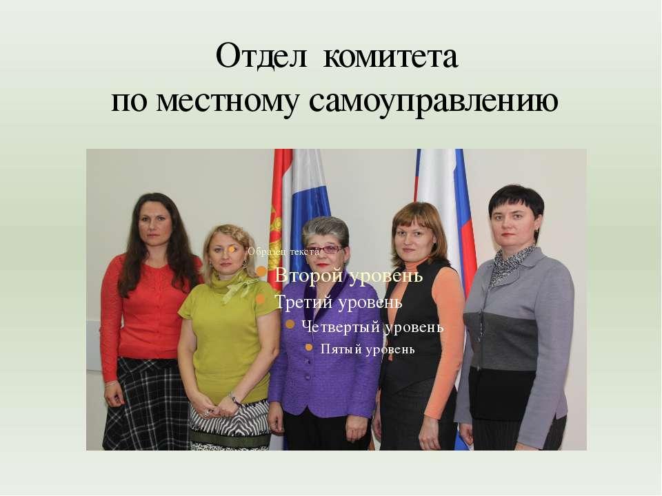 Отдел комитета по местному самоуправлению