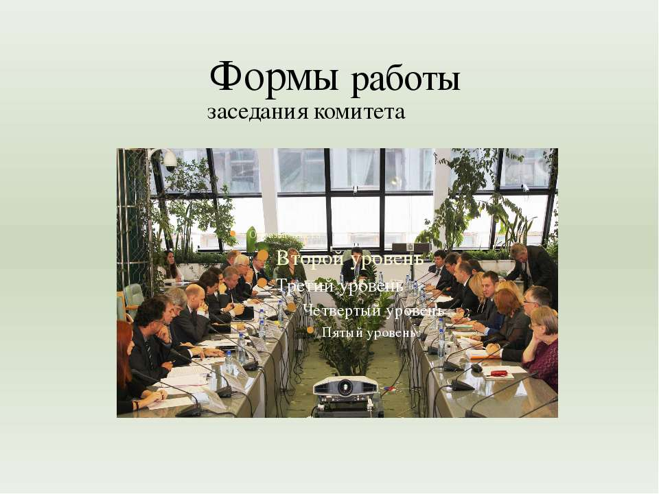 Формы работы заседания комитета