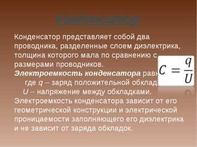 Конденсатор представляет собой два проводника, разделенные слоем диэлектрика,...
