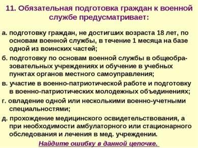 11. Обязательная подготовка граждан к военной службе предусматривает: а. подг...